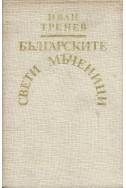 Българските свети мъченици
