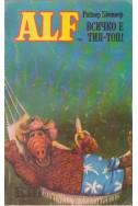 АЛФ, Всико е тип-топ - книга 5