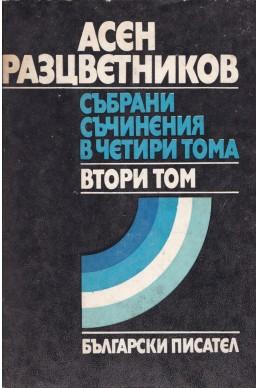 Събрани съчинения в четири тома – том 2 / Асен Разцветников