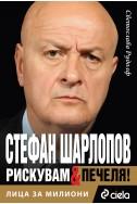 Лица за милиони: Стефан Шарлопов - Рискувам и печеля