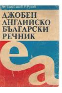 Джобен англииско-български речник