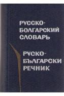 Карманный русско-болгарский словарь