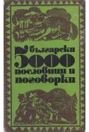 5000 български пословици и поговорки - част 2