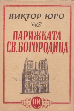 Парижката Света Богородица -  том 1