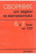 Сборник от задачи по математика 6. и 7. клас на СОУ