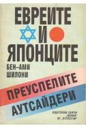 Евреите и японците Преуспелите аутсайдери