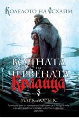 Колелото на Осхайм - книга 3 (Войната на Червената кралица)