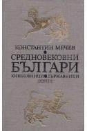 Средновековни българи: книжовници, държавници, борци