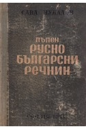 Пълен руско-български речник (57 000 думи)