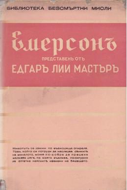 Емерсон, представен от Едгар Лий Мастърс