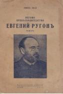 Негово Превъзходителство Евгений Ругон