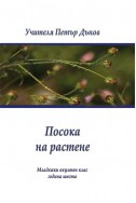 Посока на растене - МОК, година VI, (1926 - 1927)