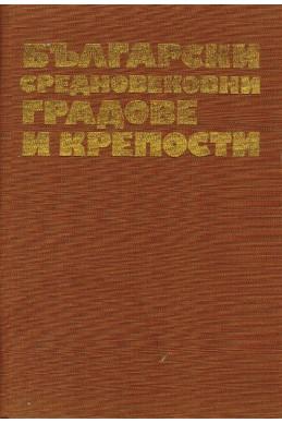 Български средновековни градове и крепости. Том 1: Градове и крепости по Дунав и Черно море