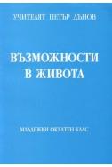 Възможности в живота - МОК, година ХVII, (1937 - 1938)