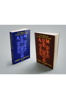 Книга за числата 1 и 2 том, комплект