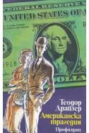 Американска трагедия - том 1: Книга 1 и 2