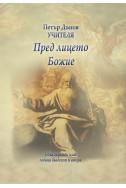 Пред лицето Божие - ООК, XXII година,1942 – 1943 г.
