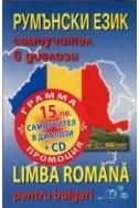 Румънски език - самоучител в диалози с диск