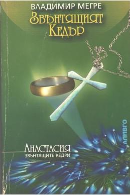 Звънтящият кедър Кн.2: Анастасия