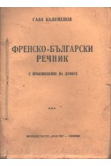 Френско-Български речник (с произношение)