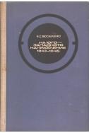 На югозападното направление 1941-1943. Том 2