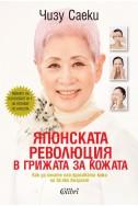 Японската революция в грижата за кожата