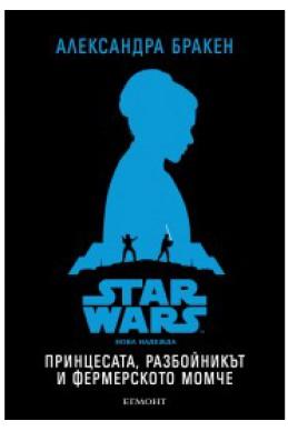 Принцесата, разбойникът и фермерското момче - книга 1 (Star Wars: Нова надежда)