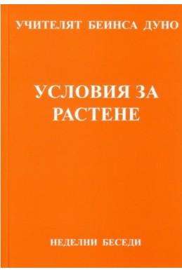 Условия за растене - НБ, серия ХІІІ, том 4, 1930 г.
