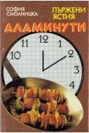 Аламинути