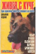 Живея с куче: Избор, хранене, възпитание, обучение