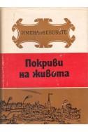 Имена от вековете  - книга 13 Покриви на живота