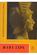 Жана д`Арк