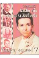 Големите мистерии 17: Какво уби Людмила Живкова