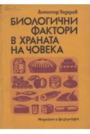 Биологични фактори в храната на човека