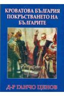 Кроватова България, Покръстването на българите