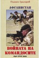 Афганистан. Войната на командосите
