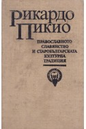 Православното християнство и старобългарската културна традиция