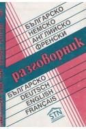 Българско-немско-английско-френски разговорник