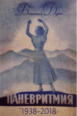 Паневритмия 1938