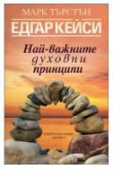 Едгар Кейси: Най-важните духовни принципи