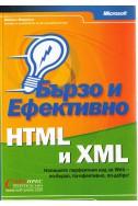 Бързо и Ефективно - HTML и XML