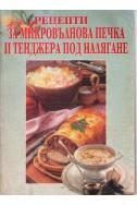 Рецепти за микровълнови печки и тенджера под налягане