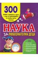 Наука за любознателни деца. 300 забавни упражнения, задачи и игри за затвърждаване на основни научни познания