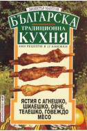 Българска традиционна кухня - ястия с агнешко, шилешко, овче, говеждо, телешко месо
