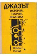 Джазът: история, теория, практика