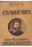 Пълно събрание на съчиненията подъ редакцията на Михаилъ Димитровъ. Томъ 2