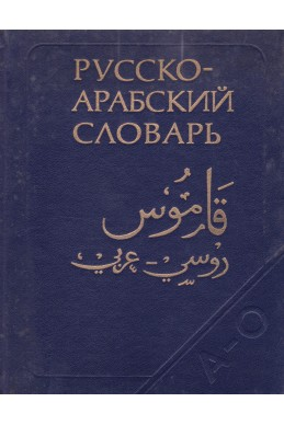 Русско-арабский словарь. Том 1: А - О
