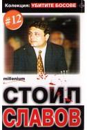 Стоил Славов - колекция: Убитите босове