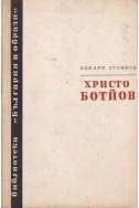 Христо Ботйов. Опит за биография