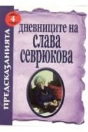 Дневниците на Слава Севрюкова/ книга 4